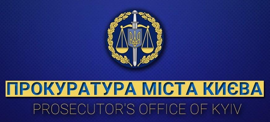 Прокуратура города Киева