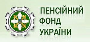 Пенсионной фонд Украины